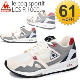 レディースシューズ ルコック Le Coq Sportif LCS R 1000 ランニングシューズ スニーカー カジュアルシューズ 女性用 復刻モデル ホワイト 白 運動靴/1510216