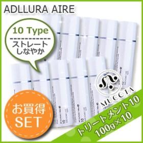 ムコタ アデューラ アイレ 10 ベールフォーストレート 100g × 10個 セット 美容室専売品