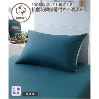 100回洗っても 抗菌防臭 効果が持続 ファブリクリーン R 綿100% のリバーシブル カラー 枕 カバー 封筒 式 43×63cm用 年中 布団 ピロー43×63cm ニッセン