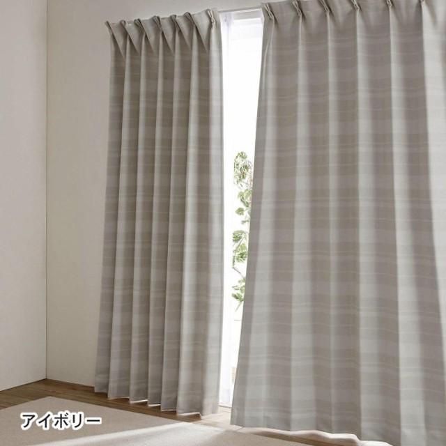 カーテン カーテン 光沢感のある遮光 遮熱 形状記憶ボーダー柄カーテン アイボリー 約100×90 2枚 約100×110 2枚