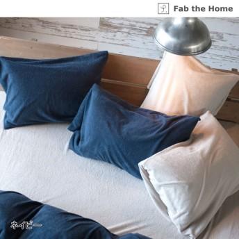 布団カバー シーツ 枕カバー ピローケース 綿100%パイル生地のピローケース エアリーパイル ネイビー 約43×63cm用