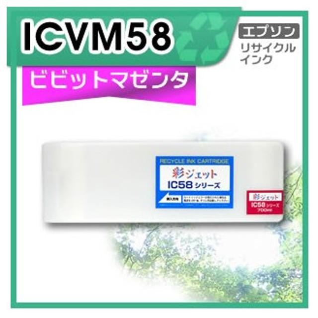ICVM58 リサイクルインクカートリッジ ビビッドマゼンタ