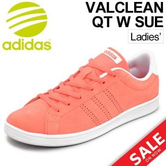 アディダス レディース スニーカー adidas neo バルクリーンQT W SUE コートスタイル シューズ スエード ローカット 女性 AW3976 AW3971 靴/Valclean-QTsue