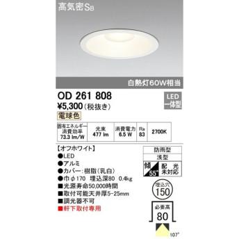 オーデリック OD261808 ダウンライト LED一体型 白熱灯60W相当 電球色 高気密SB 配光未対応 ホワイト 埋込穴150 防雨