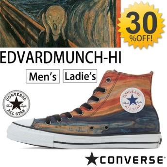 メンズ レディース ALL STAR エドヴァルドムンク HI ムンクの叫び スニーカー コンバース converse オールスター 靴 シューズ/EDVARDMUNCH-HI