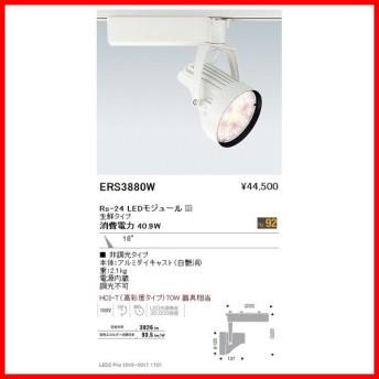 ERS3880W 遠藤照明 照明器具 スポットライト ENDO_直送品1_