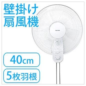 扇風機 羽根径 40cm 壁掛け扇風機 5枚羽根 壁掛け 送風機 首振り 角度調節 暑さ対策 熱中症対策 サーキュレーター ファン
