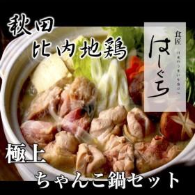 ちゃんこ鍋セット 秋田比内地鶏 2〜3人前(野菜付き) 国産 送料無料