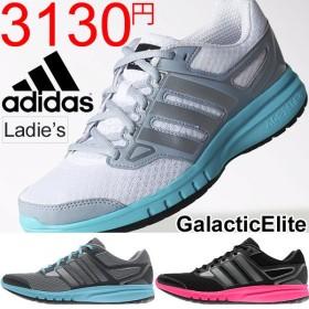 ランニングシューズ アディダス adidas Galactic Elite W ギャラクティック エリート レディース ジョギング   靴/B33789 B33790 B33791