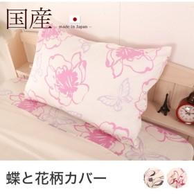 枕カバー 43×63 カバー 綿100% 180本ブロード アイボリー ピンク 日本製 ピローケース ピロケース まくらカバー おしゃれ 国産