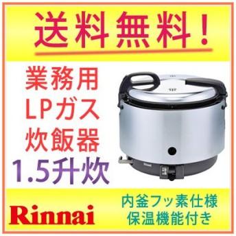 【メーカー直送品・個人宅配送不可】 リンナイ 業務用ガス炊飯器 涼厨 RR-S15VNS・LPガス用 3.0L(1.5升) 卓上型(普及タイプ) ジャー付き
