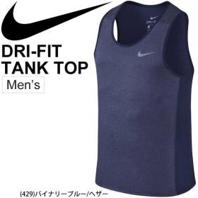 タンクトップ メンズ ナイキ NIKE DRI-FIT マイラー タンクトップ スリーブレス 男性用 ランニング ジョギング トレーニング ジム/833590