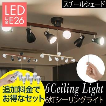ライト 照明 シーリングライト 天井照明 6灯 スポットライト LED 口金 E26 おしゃれ スチールシェード プルスイッチ ペンダントライト 送料無料