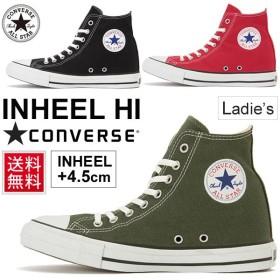 スニーカー レディース コンバース converse ALL STAR インヒール ハイカット 女性 ヒールスニーカー 靴 くつ 5CK854 5CK855 5CK856 正規品/Inheel-Hi