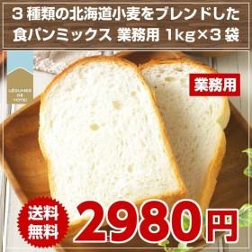 (送料無料) 3種類の北海道小麦をブレンドした.食パンミックス業務用3kg. 春よ恋使用  ホームベーカリー ミックス粉 仕送り お取り寄せ【C2】