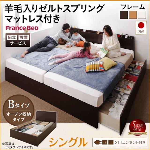 組立設置付 ベッド シングル 収納ベッド 国産フレーム 収納付きベッド羊毛入りゼルトスプリングマットレス付き Bタイプ シングル