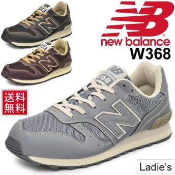スニーカー ニューバランス レディース newbalance 女性用 婦人靴 ローカット 2E スポーツカジュアル シューズ 正規品/W368