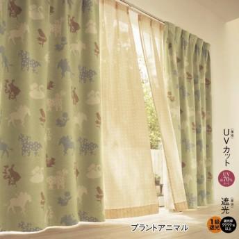 カーテン 安い おしゃれ レースカーテンセット 1級遮光カーテン&UVカットボイルカーテン4枚セット プラントアニマル 約100×110