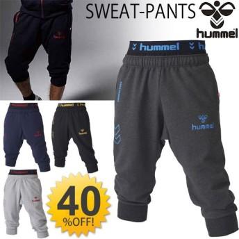 スウェットパンツ メンズ ヒュンメル サルエルパンツ Hummel /サッカー フットサル スエット HAP8113SP