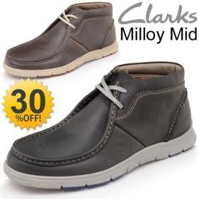 クラークス Clarks /メンズ シューズ ブーツ 靴 /Milloy Mid ミロイミッド/本革 レザー