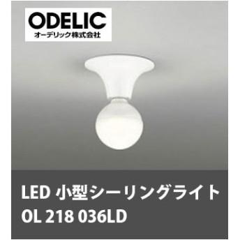 シーリングライト ODELIC オーデリック LED 小型シーリングライト OL218036LD
