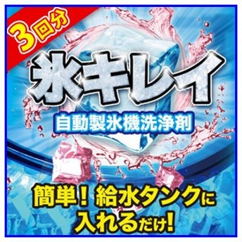 自動製氷機洗浄剤 氷キレイ 3回分 洗浄剤 除菌 製氷機 クリーナー まとめ買い歓迎 安心の日本製