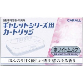 カーオール ギャレットシリーズ用カートリッジ ホワイトムスク 20g