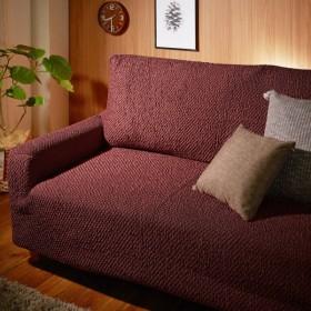 ソファーカバー ソファー ソファ カバー ジャカード織り 洗える ずれにくい スペイン製 模様替え 汚れ 防止 リビング おしゃれ レッドブラウン オットマン用