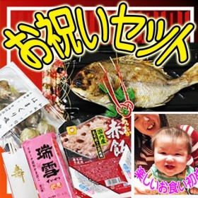 お祝いセット 鯛 料理 送料無料(天然真鯛塩焼き 赤飯 はまぐりお吸い物 かまぼこ)お食い初め 節句 お雛様 誕生祝いなどに 宅配 誕生日 行事 記念
