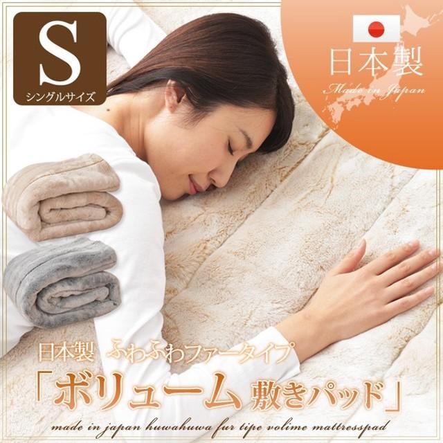 日本製 ファータイプ ボリューム 敷きパッド あったか シングルサイズ 吸湿 敷パッド ベッドパッド 冬用 ぬくぬく グレー ベージュ