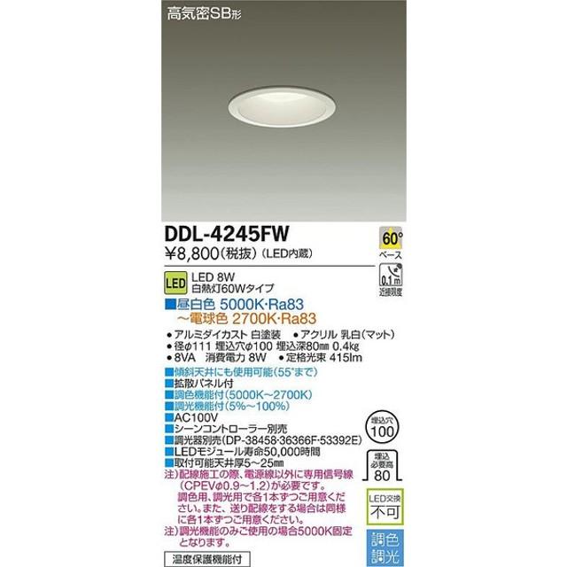 照明器具 大光電機(DAIKO) DDL-4245FW ダウンライト DECOLED'S 高気密SB形 調光・調色 LED内蔵 昼白色〜電球色