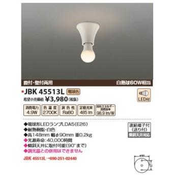 因幡電機産業 JBK 45513L 小型シーリング LED付 直付・壁付両用 電球色 白熱球60W相当