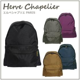 エルベシャプリエ Herve Chapelier 978N ナイロンデイパック(ML)選べるカラー
