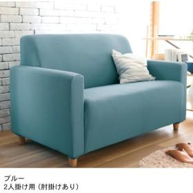 ソファーカバー おしゃれ さらっと素材のフィットソファーカバー ブルー
