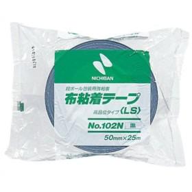 ニチバン 段ボール包装用 布粘着テープ(LS) 50mm 黒 No.102N