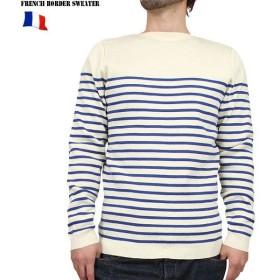 ミリタリーセーター 新品 フランス海軍ボーダーセーター ホワイト×ブルー