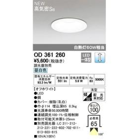 OD361260 オーデリック 照明器具 ダウンライト ODELIC