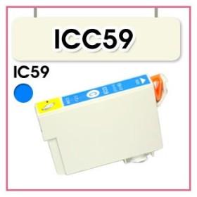 エプソン用互換インク ICC59 シアン ICチップ付き!