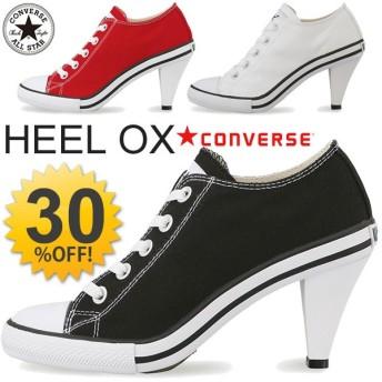 スニーカー レディース ヒールスニーカー シューズ レディース コンバース converse オールスター 靴 /オールスター HEEL OX