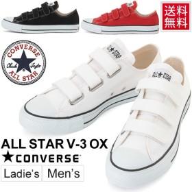 スニーカー converse メンズ レディース コンバース オールスター V-3 OX ローカット ベルクロ レッド ブラック ホワイト ALL STAR V-3 OX/AS-V3ox