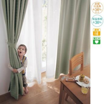 カーテン カーテン 軽量遮熱 遮光カーテン 2枚 ベージュ 約100×110