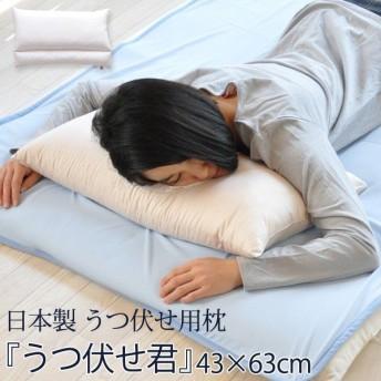 うつ伏せ用 枕 まくら