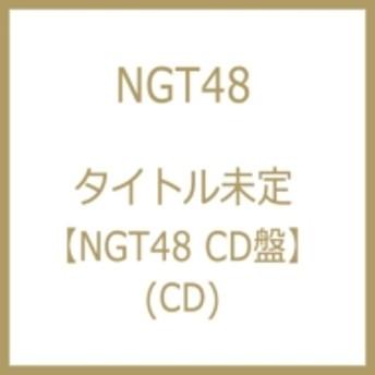 NGT48/世界の人へ