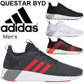 アディダススニーカー メンズ  adidas QUESTAR BYD(クエスターBYD)/ローカット シューズ/DB1539 DB1540 DB1541 DB1544 男性 スポーツカジュアル/QUESTAR-BYD