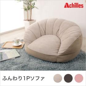 ソファー 1人掛け 1Pソファ ごろ寝クッション 日本製  幅80×奥行70×高さ42cm  アキレス Achilles