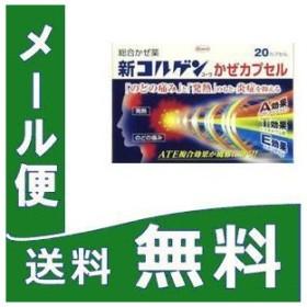 新コルゲンコーワかぜカプセル 20カプセル 定形外郵便 【指定第2類医薬品】 tk10
