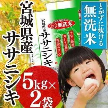 お米 5キロ×2袋 無洗米 宮城県産 ササニシキ ささにしき 10kg(5kg×2) 米 ごはん うるち米 精白米