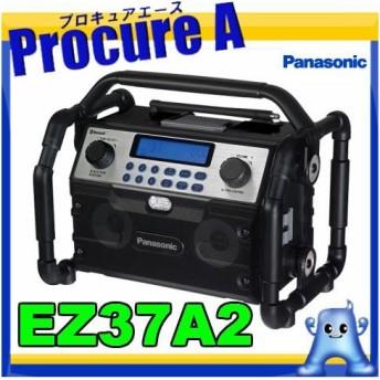 Panasonic/パナソニック EZ37A2 工事用充電ラジオ&ワイヤレススピーカー 14.4V/18V ※本体のみ(電池・充電器は別売です。)