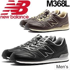 スニーカー メンズ ニューバランス newbalance 368 男性用 シューズ 紳士靴 ローカット ブラウン ブラック カジュアルシューズ くつ 正規品/M368L