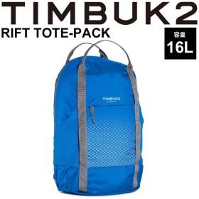 バックパック TIMBUK2 リフトトートパック Rift Tote-Pack ティンバック2 OSサイズ 16L/リュックサック デイパック 手提げ かばん 鞄 正規品/60437345【取寄】